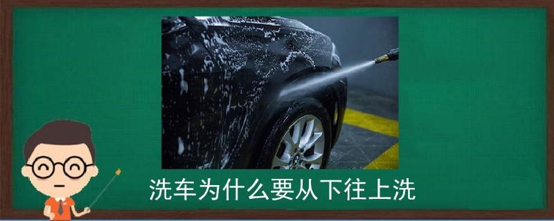 洗车为什么要从下往上洗