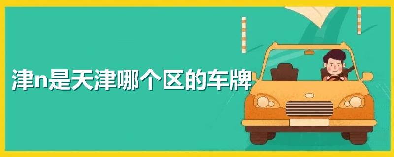 津n是天津哪个区的车牌