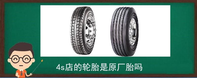 4s店的轮胎是原厂胎吗