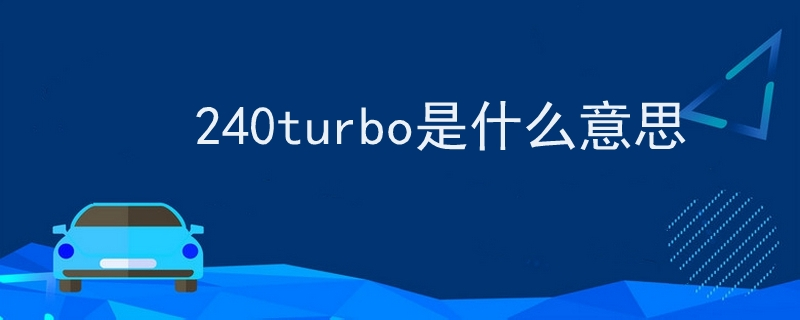 皓影240turbo是什么意思,本田crv240turbo是什么意思