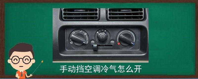 手动挡空调冷气怎么开
