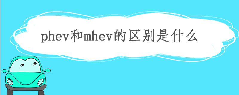 phev和mhev的区别是什么