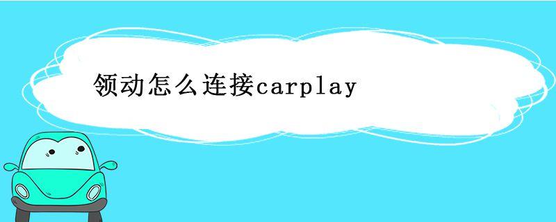 领动怎么连接carplay