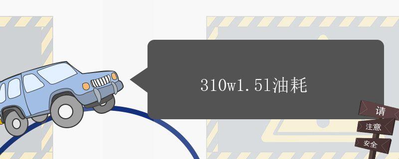 310w1.5l油耗
