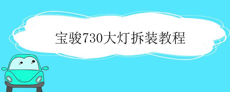宝骏730大灯拆装教程