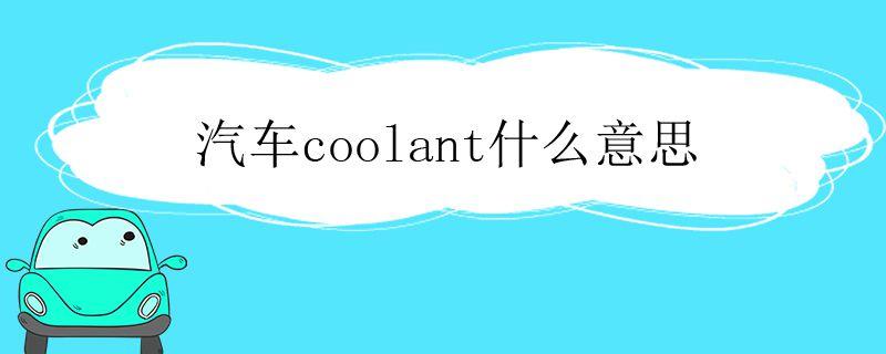 汽车coolant什么意思
