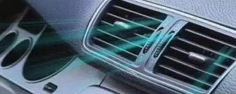 车上空调怎么开冷风