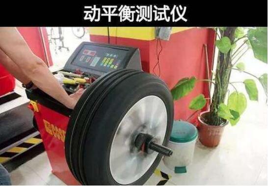 动平衡和四轮定位区别,对轮胎调校一个是保养一个是维修