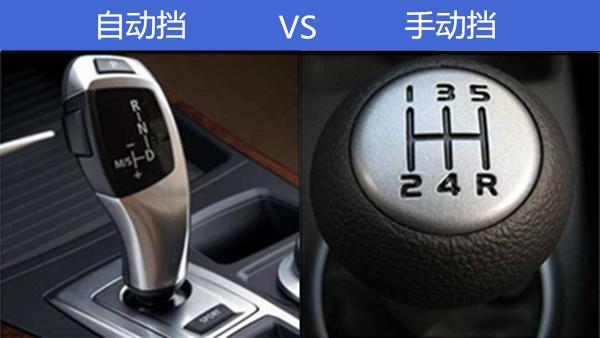新手买自动挡还是手动挡 自动挡车驾驶方便手动挡车更省油