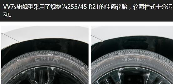 长城vv7轮胎型号是多少,长城汽车vv7轮胎规格