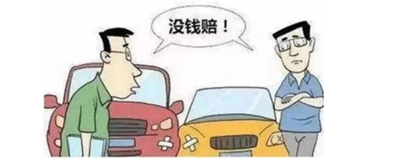 买到事故车怎么办?买到事故车的处理办法