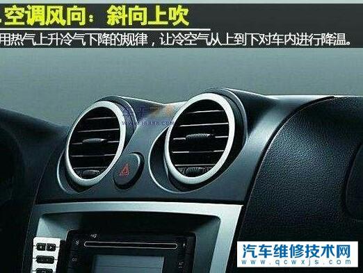 汽车空调怎么开最省油?