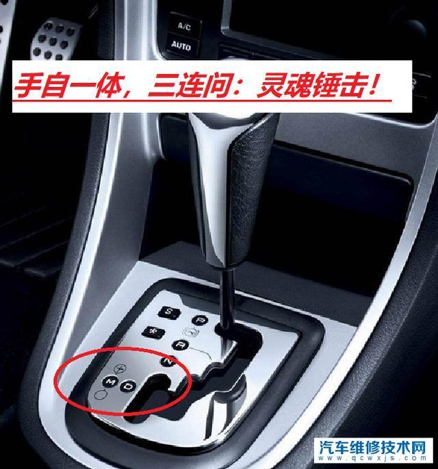 汽车档位加减号什么意思,汽车换挡上面的加减号干嘛用的