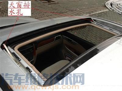 汽车天窗框架和排水管的更换