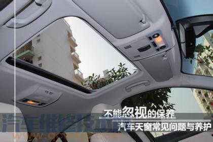 汽车天窗如何养护