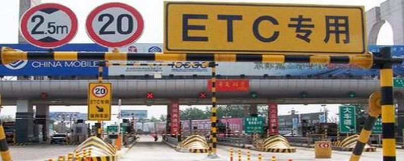 ETC感应不到什么原因