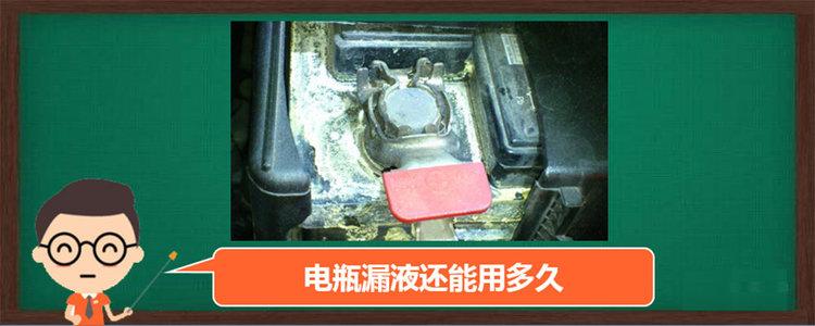 汽车电瓶漏液还能用多久