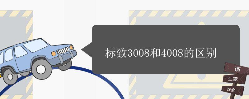标致3008与4008的区别,标致4008和5008有什么区别