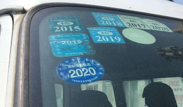 汽车年检标志需要粘贴吗,车辆年检标志需要贴在车上吗