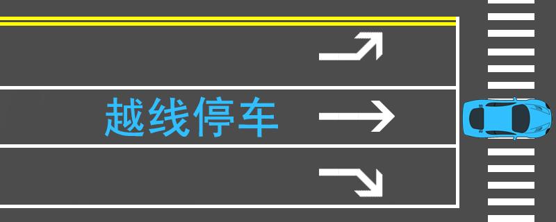 信号灯路口越线停车认定标准,越线停车认定标准2019