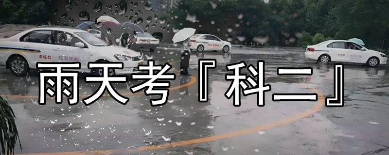 科目二考试下雨的好处,考科目二下暴雨的好处