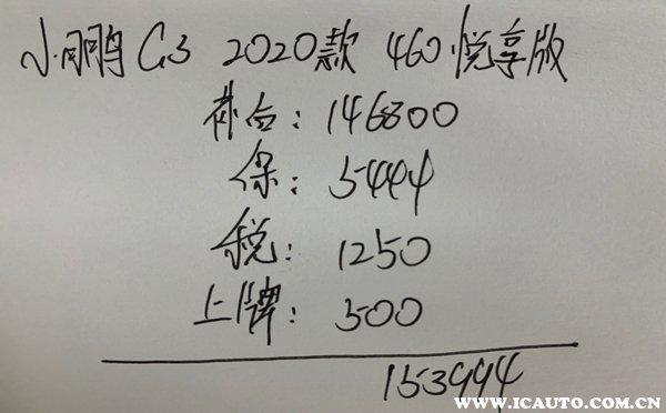 小鹏g3补贴后多少钱,小鹏汽车g3补贴后售价多少钱一辆