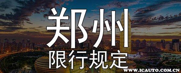 2021年郑州车辆限行规定,郑州车辆限行规定2020