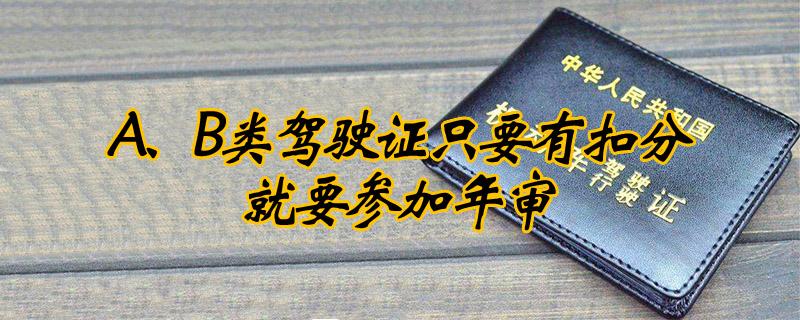 a2驾驶证扣6分要考试吗好过吗,a2驾驶证扣6分要考试吗武汉市
