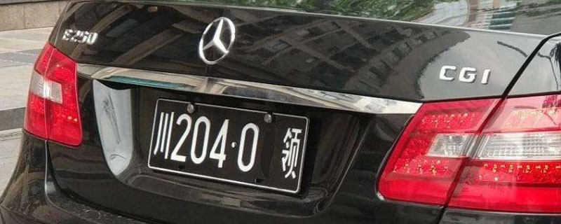 广东黑色车牌什么意思,贵0黑色车牌什么意思