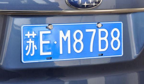 罕见的苏p车牌,车牌苏p是哪里的车牌