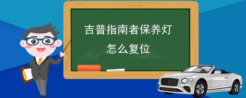 汽车保养周期一览表,汽车保养周期表