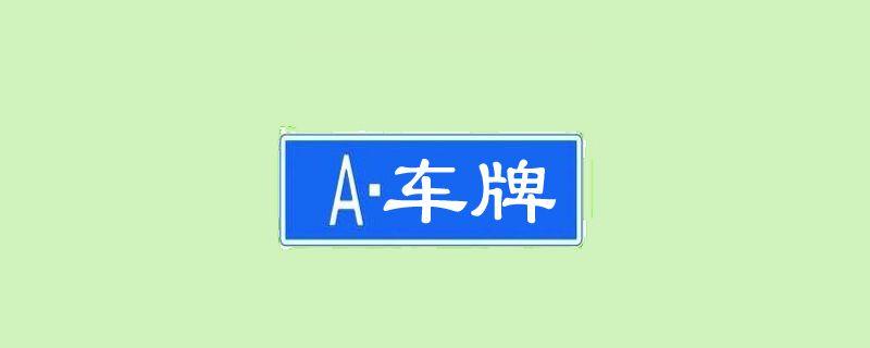 京p车牌是北京哪个区的,京p车牌是北京哪个区京a86D27京Q86Pz7